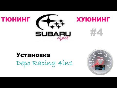 Установка Depo 4in1 в Subaru