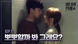 getlinkyoutube.com-A Witch's Love A Witch's Love-Ep11 : Ji-yeon and Dong-ha's secret meet in a spa