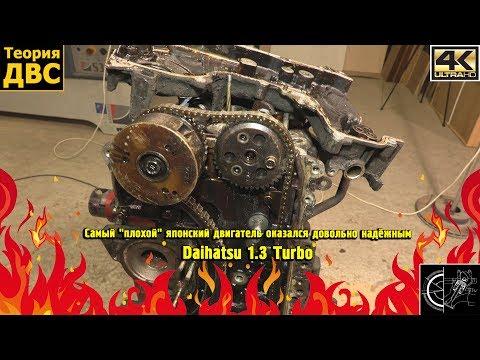"""Самый """"плохой"""" японский двигатель оказался довольно надёжным: Daihatsu 1.3 (K3-VET) Turbo"""