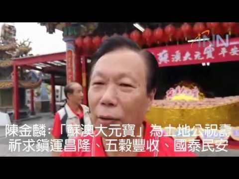 201.09.05 蘇澳盪鞦韆米香金元寶大方送