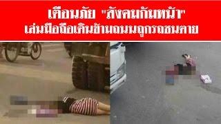 """getlinkyoutube.com-คลิปเตือนภัย! """"สังคมก้มหน้า"""" เล่นมือถือเดินข้ามถนนถูกรถชนตาย สดใหม่ไทยแลนด์ ช่อง2"""