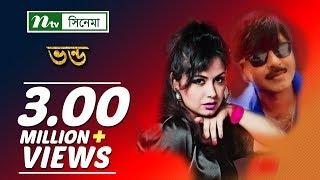 Vondo (ভন্ড) Popular Bangla Movie by Rubel & Tamanna | NTV Bangla Movie (Full)
