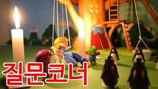 getlinkyoutube.com-뽀로로 장난감 애니 질문코너 네번째 ★ 이제 패티도 당한다! 캐릭온 TV