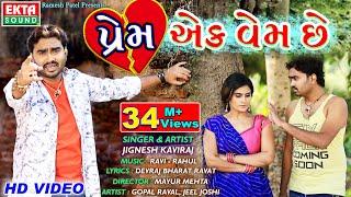 Prem Ek Vem Chhe || Jignesh Kaviraj || New Gujarati Bewafaa Song || HD Video || Ekta Sound