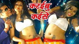 getlinkyoutube.com-Hot Dance - भईया के परीछावन - Parichhawan Karawa Hamra Bhaiya Ke - Vicky Babaua - Bhojpuri Hot Songs