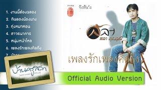 getlinkyoutube.com-ริมฝั่งมูล - ครูสลา คุณวุฒิ (Official Audio Version)