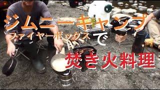 ジムニーキャンプ ファイヤーボックスで焚き火料理 使えるグリルパン紹介