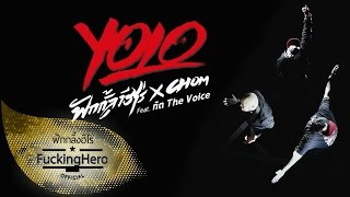 YOLO - ฟักกลิ้ง ฮีโร่ x Chom Feat. กิต The Voice