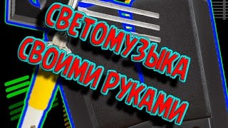 getlinkyoutube.com-Цветомузыка своими руками на транзисторе кт. 817