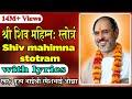 Shiv Mahimna Stotramwith lyrics - Pujya Rameshbhai Oza