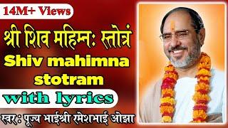 Shiv Mahimna Stotram(with Lyrics)   Pujya Rameshbhai Oza