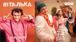 getlinkyoutube.com-Виталька. Свадьба родителей. Серия 103