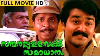 getlinkyoutube.com-Malayalam Full Movie | Sanmanassullavarkku Samadhanam Comedy Movie
