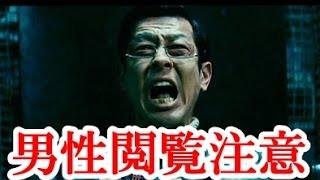 getlinkyoutube.com-【男性閲覧注意】ヤクザの男限定の拷問が笑えない・・・