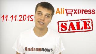 getlinkyoutube.com-Крупная акция на Aliexpress 11.11.2015. Цены снижены + лотерея | Andro-News