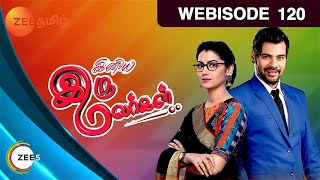 Iniya Iru Malargal - Episode 120  - September 26, 2016 - Webisode