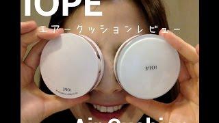 IOPE エアークションレビュー
