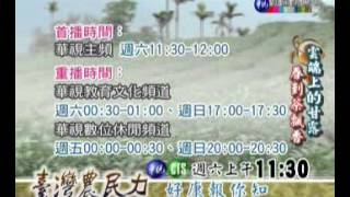 getlinkyoutube.com-姜大廚請客 蘿蔔塊泡菜100507053001)