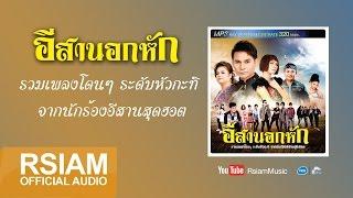 getlinkyoutube.com-รวมเพลงเพราะ อีสานอกหัก [Official Music Long Play]