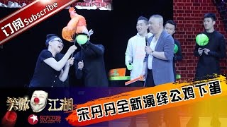 getlinkyoutube.com-《笑傲江湖》第二季第5期20151025:宋丹丹全新演绎公鸡下蛋 King Of Comedy II Ep5【东方卫视官方超清】