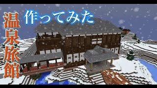 getlinkyoutube.com-【Minecraft】和風建築 「温泉旅館作ってみた」 ワールド配布予定 Japanese‐style hotel