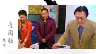 唐国强等明星见面会所书画展示