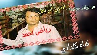 getlinkyoutube.com-رياض احمد من مواويله الخاصه يامن هواه اعزه واذلني