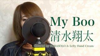 getlinkyoutube.com-【女性が歌う】My Boo/清水翔太(Full Covered by コバソロ & Lefty Hand Cream)歌詞つき
