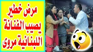 كاميرا خفيه مع الفنانه والمطربه اللبنانيه مروى /مقلب لن ينسى من قبل الفنان ضافي العبداللات
