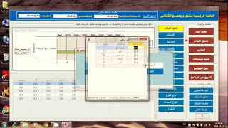 getlinkyoutube.com-برنامج مخازن كامل _يعمل على أكسس 2010 - full Access 2010 warehouse application