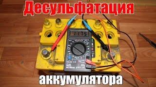 getlinkyoutube.com-Десульфатация аккумулятора, восстановление емкости своими руками. Просто о сложном