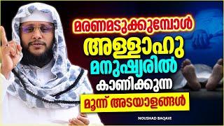 മരണത്തിന്റെ 3 സൂചനകൾ  Islamic Speech In Malayalam | Noushad Baqavi New 2014