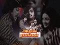 Rajinikanths Apoorva Raagangal Full Movie || HD || Rajnikanth Kamal Hassan Srividya Jayasudha