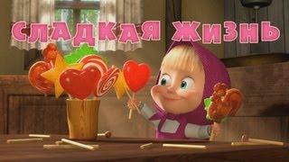 getlinkyoutube.com-Маша и Медведь - Сладкая жизнь (Серия 33)