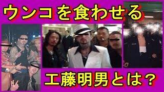 関東連合】工藤明男とは?ウンコを食わせる柴田大輔
