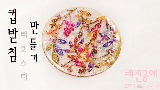 "getlinkyoutube.com-[레진공예] 천원으로 '티코스터' 컵받침 만들기""resin art"""