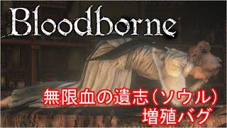 getlinkyoutube.com-[Bloodborne ブラッドボーン] 無限血の遺志(ソウル)増殖グリッチ