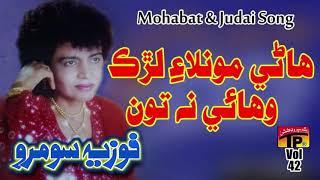 Munlae Lurak Wahai Na Tun - Fozia Soomro - Sindhi Hits Old Song - Tp Sindhi