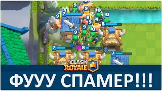 getlinkyoutube.com-АУРУМ - СПАМЕР!!! | CLASH ROYALE
