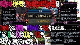 [던파] 무없찐의 절규 ㅠㅠ 생애 첫 황금잔이닷!!ㅠㅠ 그리고 증폭권의 진실!