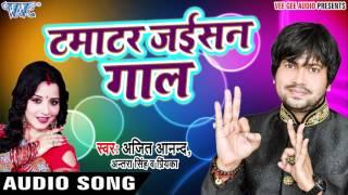 getlinkyoutube.com-टमाटर जइसन गाल - Tamatar Jaisan Gaal - 2017 Me Bhatre Badal Dem - Ajit Anand - Bhojpuri Hot Songs