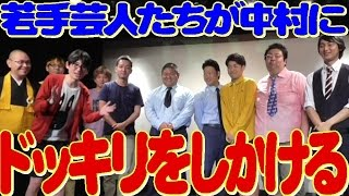 getlinkyoutube.com-えっ??お股がびしょ濡れ!?中村愛チャンネル初!ドッキリをしかけられる中村!