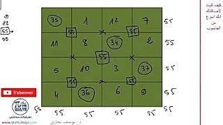 getlinkyoutube.com-Math trick - Magic Square Tutorial - Carré magique  المربع السحري