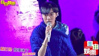 getlinkyoutube.com-20151213 蘇打綠 故事未了 台北演唱會-下雨的夜晚