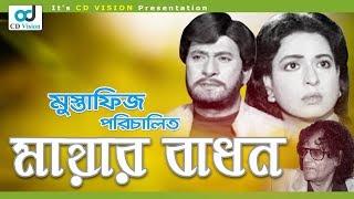 getlinkyoutube.com-Mayar Badhon (2016) | Bangla Movie | Shabana | Razzak | Shokot Akbor | Teli Samad | CD Vision