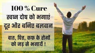 getlinkyoutube.com-100% Cure... स्वप्नदोष से कैसे बचें ? How to avoid wet dreams?