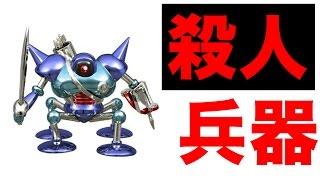 getlinkyoutube.com-【ドラクエ】超カッコいい!キラーマシンのメタリックモンスターズギャラリーが激ヤバ!