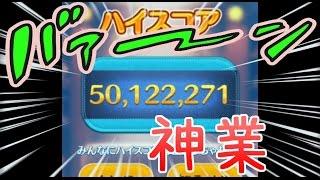 getlinkyoutube.com-【ツムツム】神業!!ピグレットで5000万点【ツム隊】 - Disney TSUMTSUM High Score 50 million