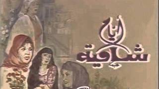 getlinkyoutube.com-اغنية مسلسل ايام شامية