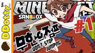 getlinkyoutube.com-폴짝폴짝 점프맵!! [무한의 점프: 파쿠르 #1편] 마인크래프트 Minecraft - Don't Stop Jumping - [도티]